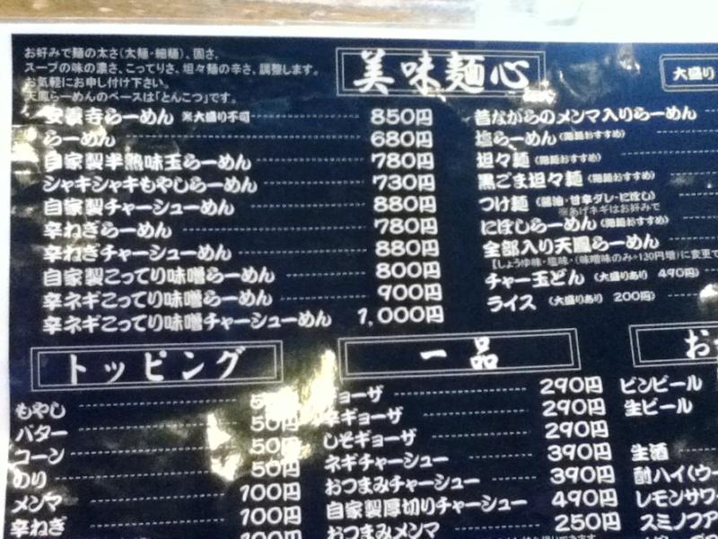 信州佐久市安養寺ラーメン麺や天鳳