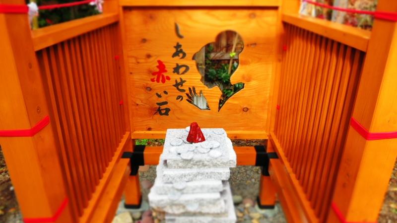 長野県千曲市戸倉上山田温泉水と緑と潤いのある公園足湯しあわせの赤い石