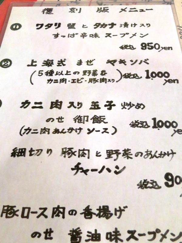 千曲市戸倉中華料理大上海