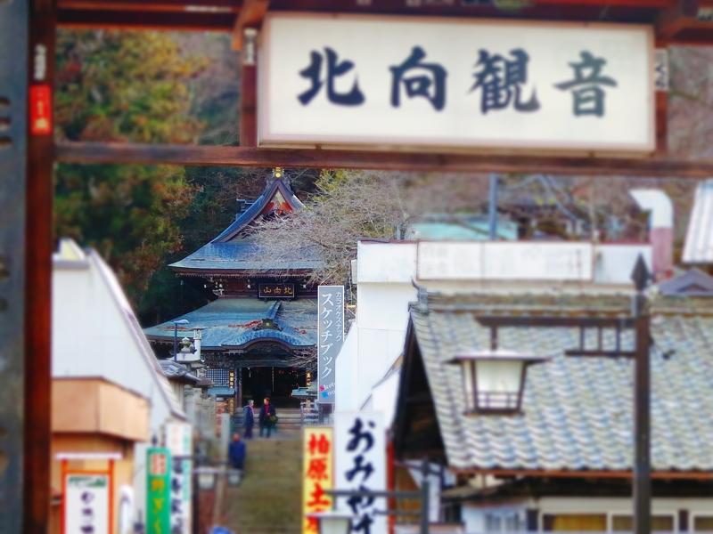 長野県上田市別所温泉北向観音二年詣り初詣