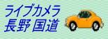 長野県国道ライブカメラ雪道道路状況