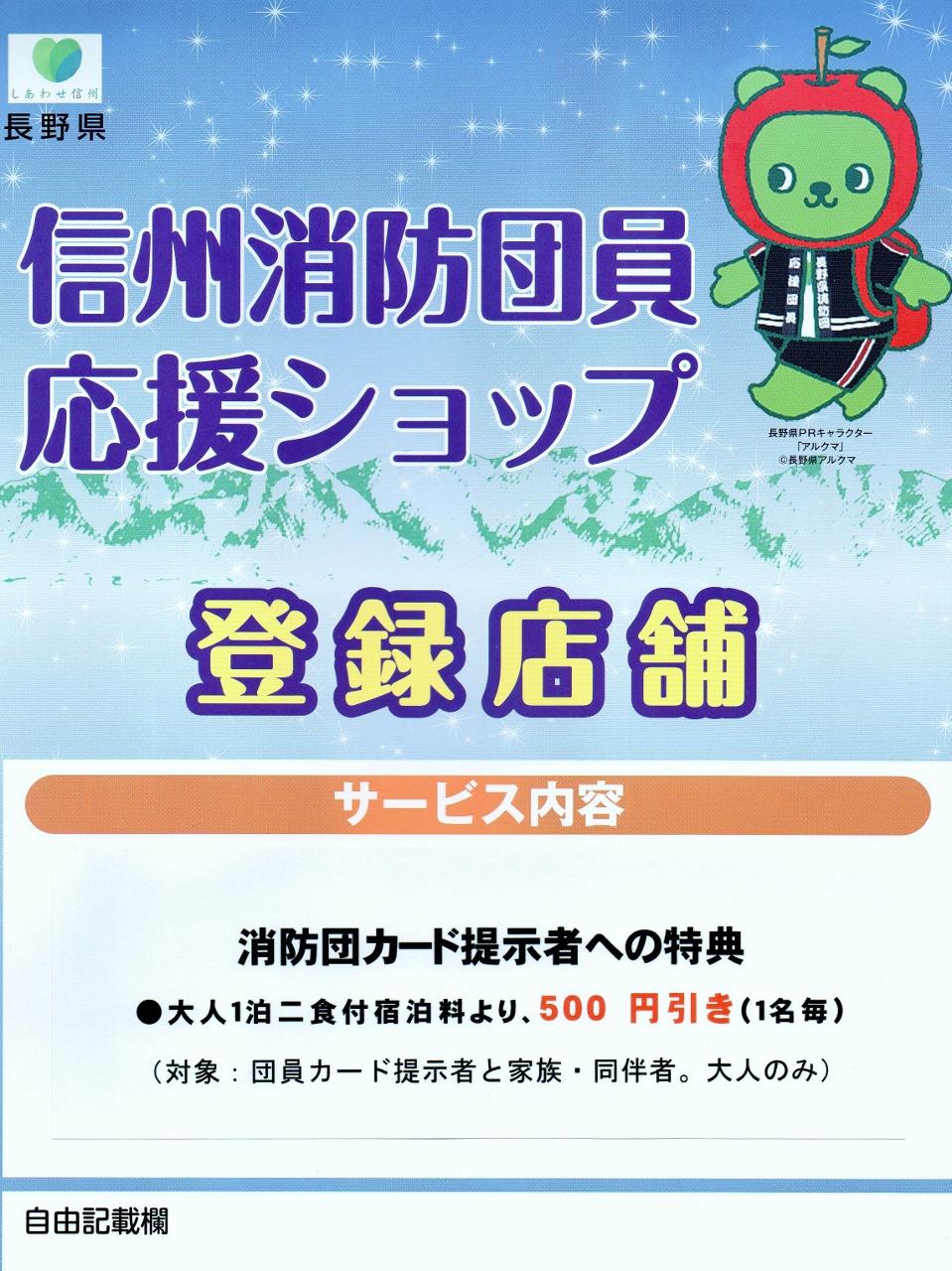 長野県消防団信州消防団応援ショップ特典