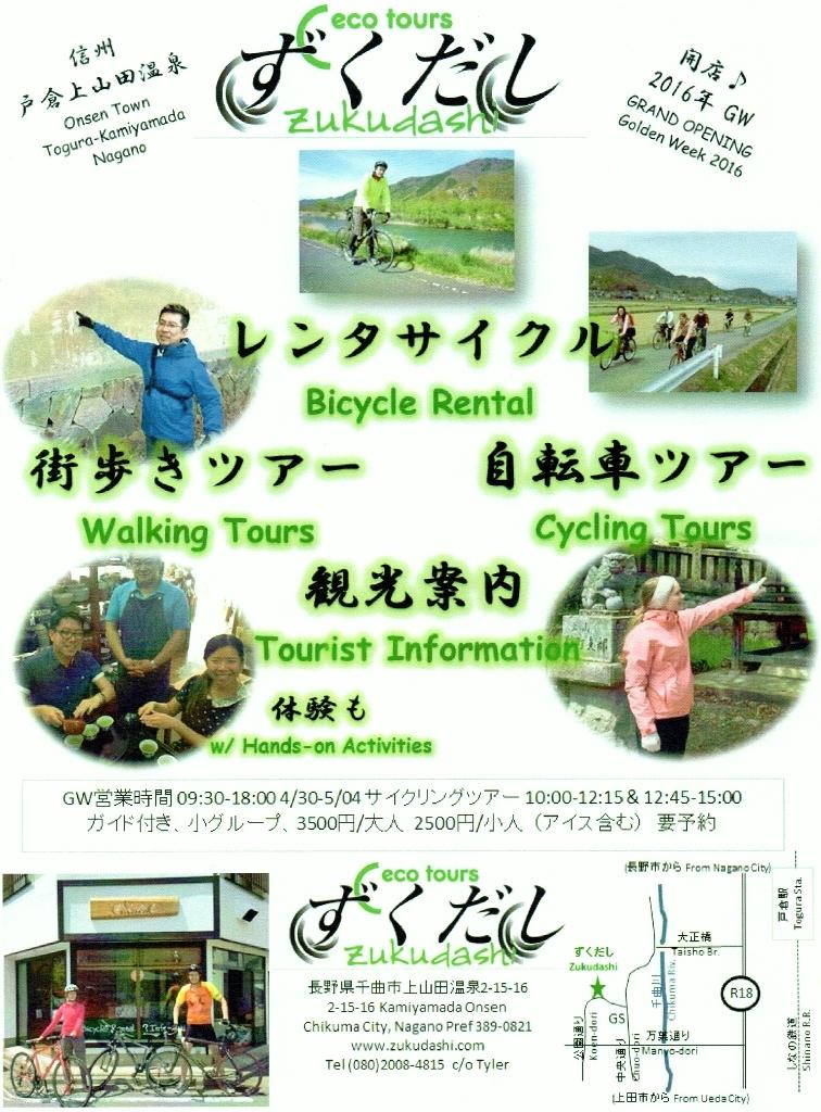 戸倉上山田温泉サイクリングエコツアー体験