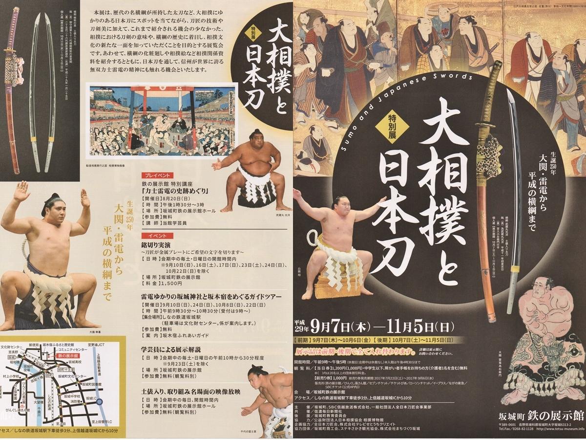 長野県坂城町鉄の展示館大相撲日本刀