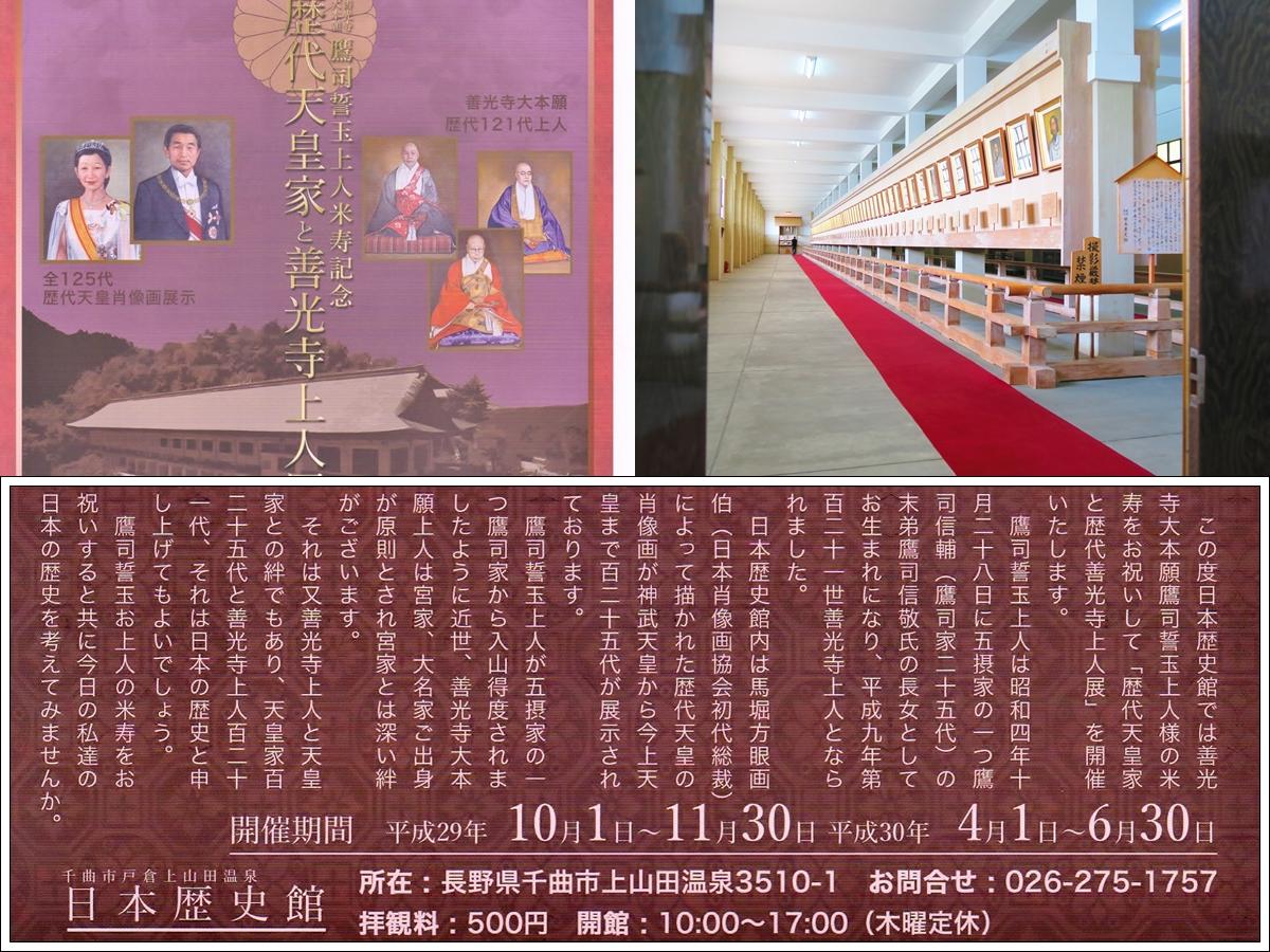 城泉山観音寺善光寺大本願別院日本歴史館歴代天皇肖像画