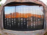 千曲川 歌碑(万葉公園)